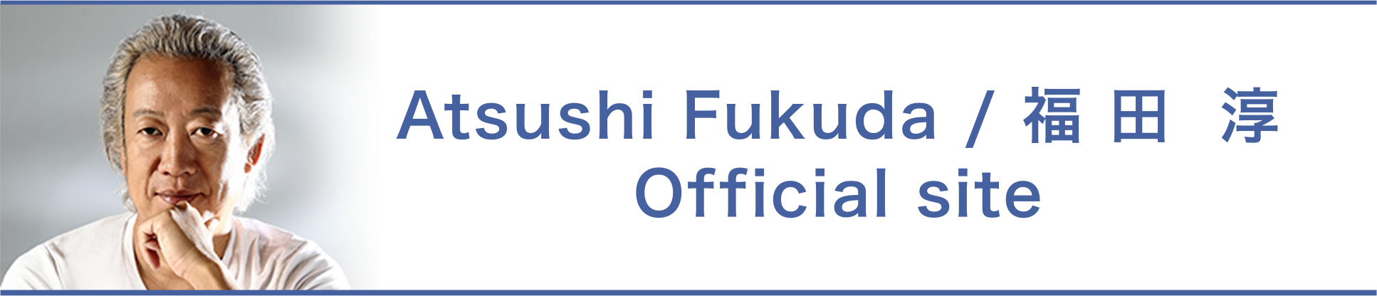 Atsushi Fukuda / 福田 淳 Official site