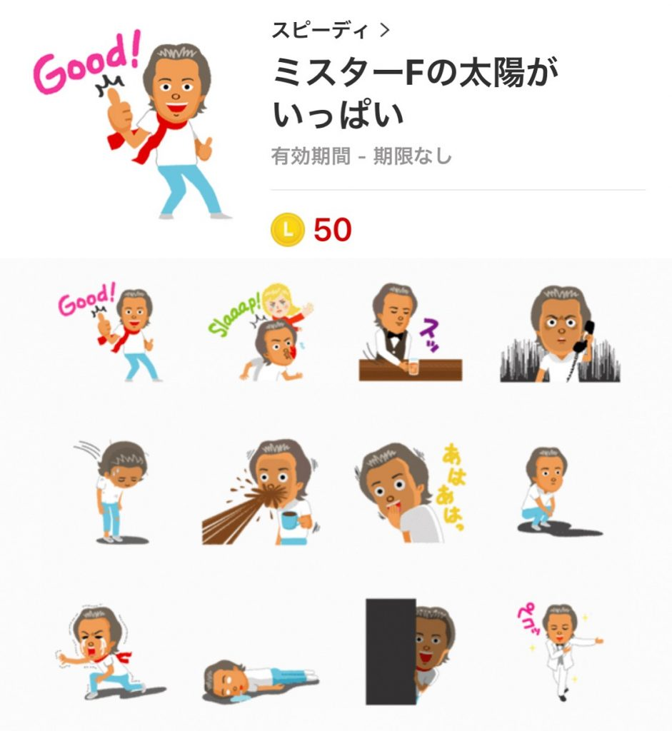 "LINE Sticker ""Mr.F's Super Friday!"" launched!!! by Speedy, Inc."