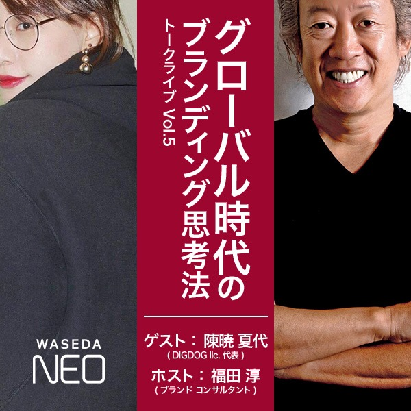 "Talk event: ""Thought Process of Branding in the Global Generation"" Guest: Natsuyo Chinsho (CEO, Creative Director DIGDOG Ilc.) Host: Atsushi Fukuda (Brand Consultant) -Waseda NEO"