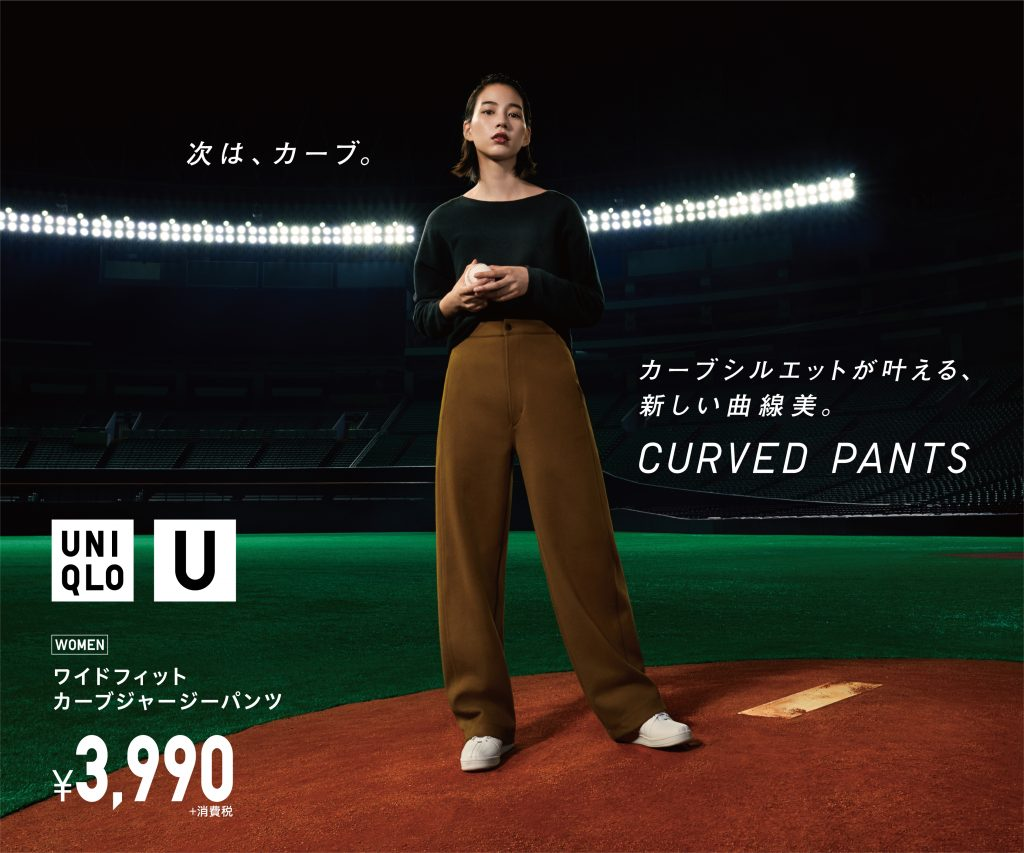 "Actress and Artist, NON, is in the new worldwide advertisement for UNIQLO ""Curved Pants""."