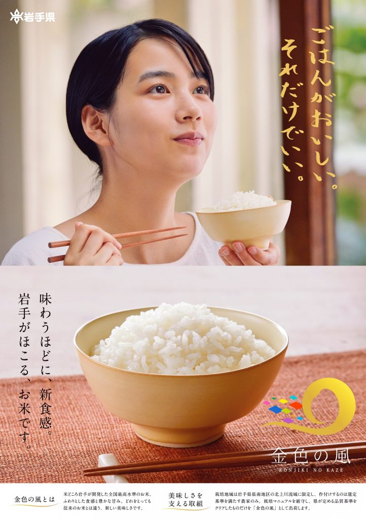 Iwate Prefecture's New Rice Commercial.
