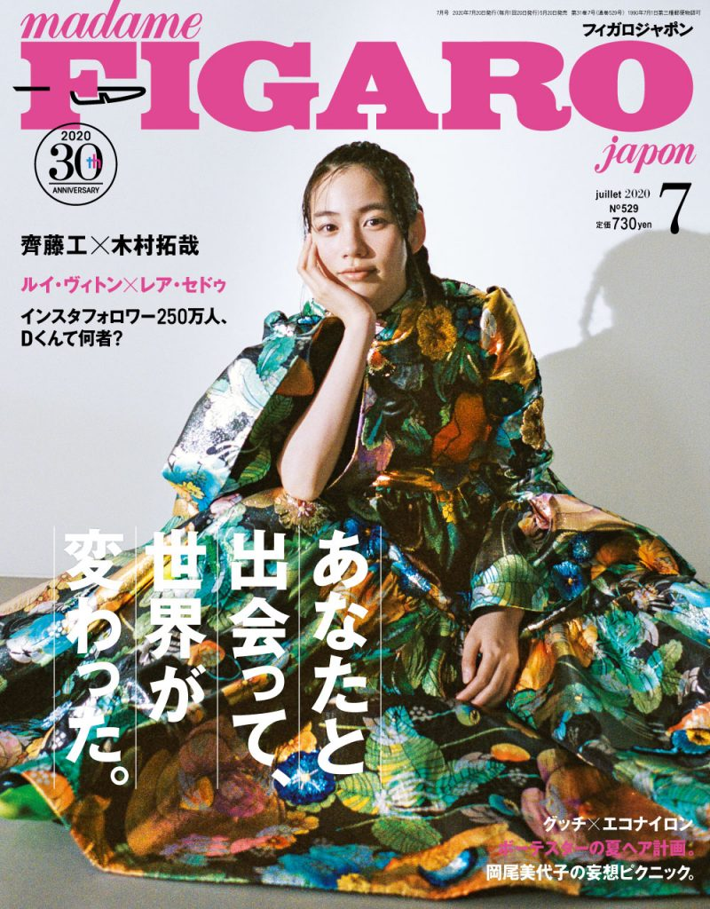"""""""NON"""" On the Cover of July Issue of Figaro Japon!"""
