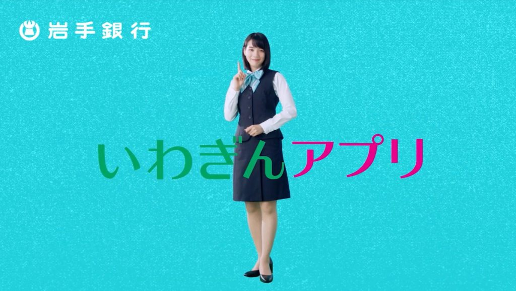 """""""NON"""" As the Image Character for「Iwate Bank」All 3 New CM's Released!"""