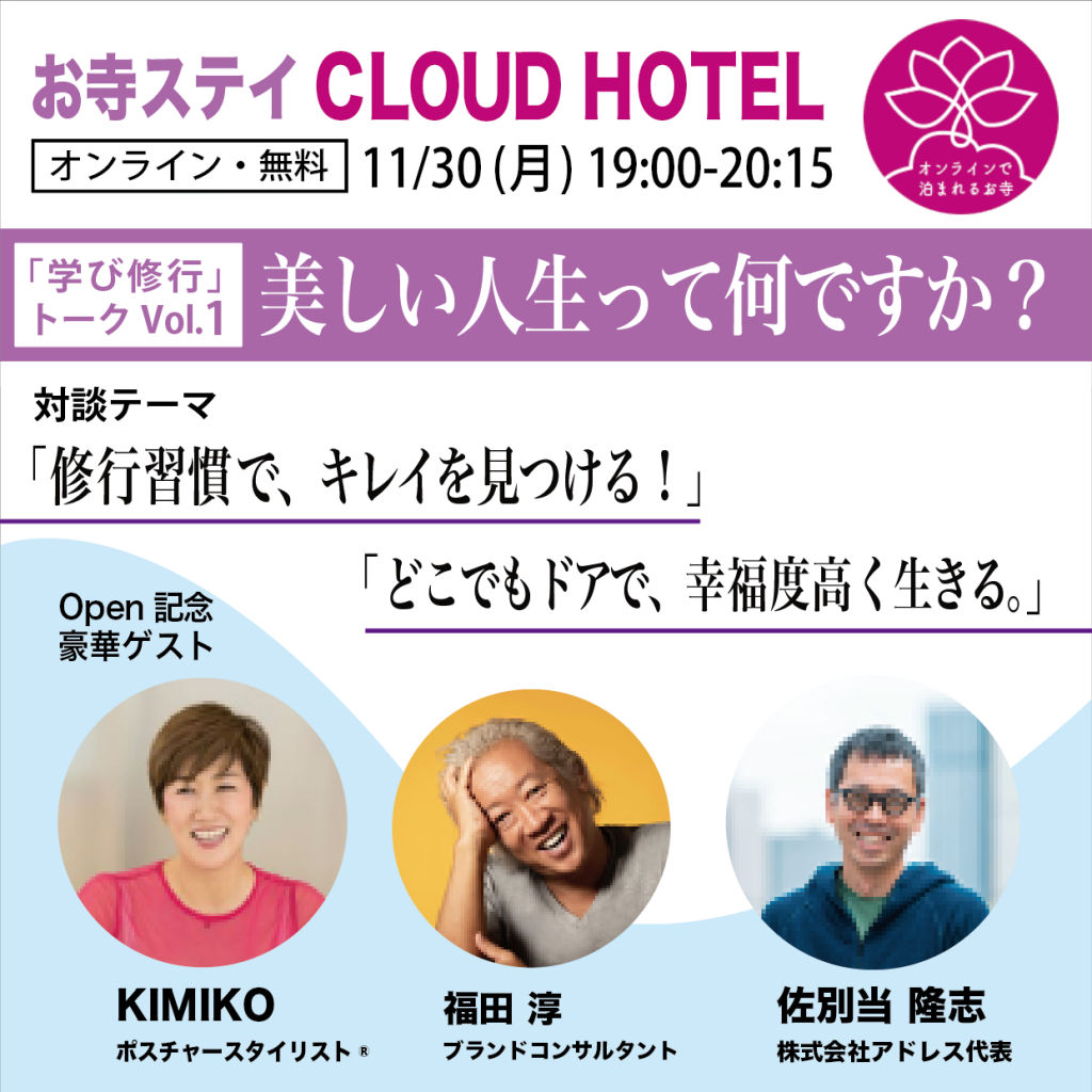"""Online Discussion """"With an Anywhere Door, Live with High Happiness.""""(Brand Consultant, Atsushi Fukuda x ADDress President, Takashi Sabetto)November 30th, 2020 from 7pm!"""