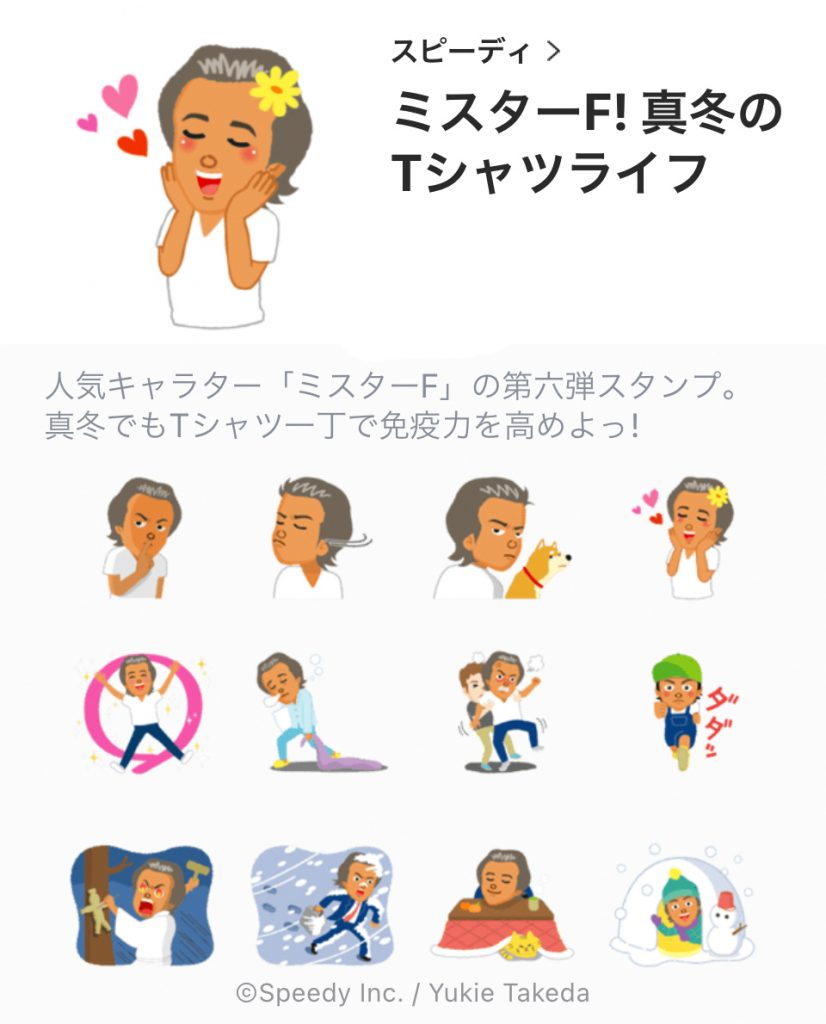 """Announcing """"Mr. F! Midwinter T-shirt Life"""": The sixth edition of the popular """"Mister LINE stickers"""" series is now on sale!"""