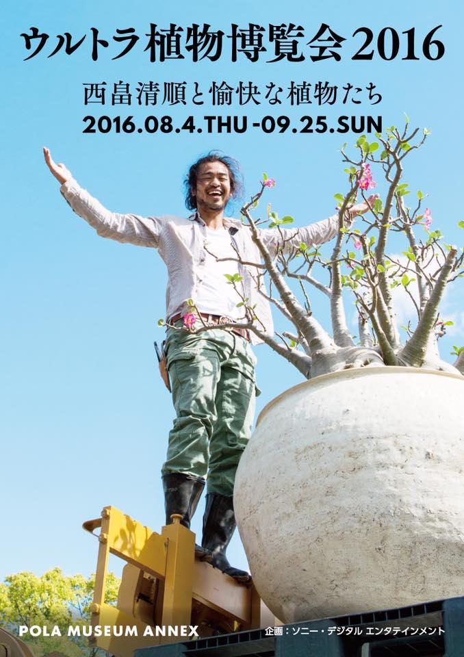 2016年8月4日〜9月25日 ウルトラ植物博覧会2016(東京)