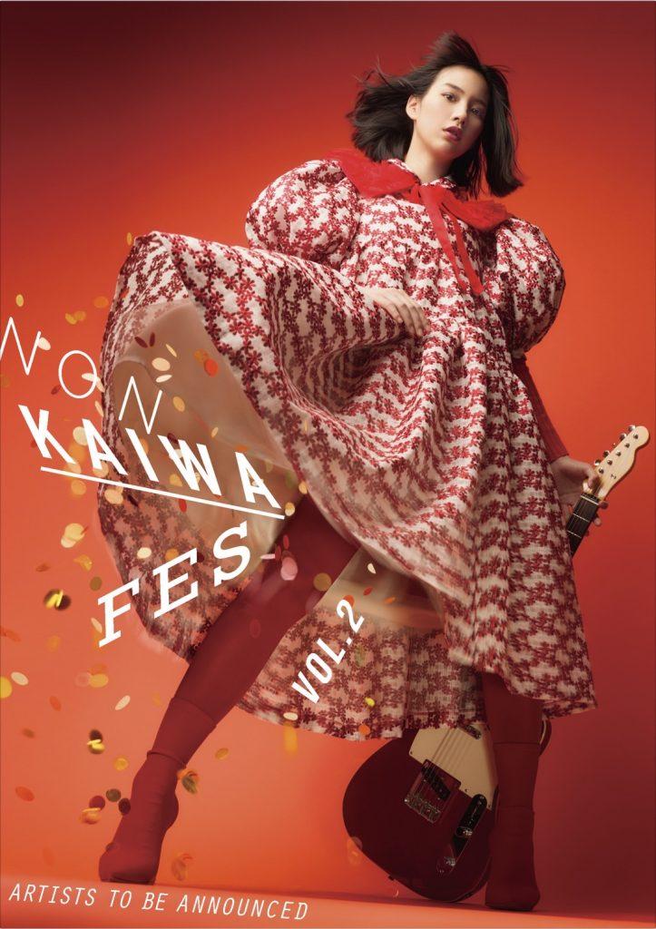 NON KAIWA FES vol.2的门票一般发售从今天1/25(六)的正午12点在各大发售平台上开始!