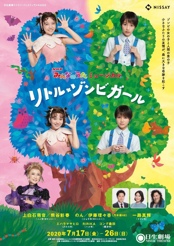 """NON""在NHK""大家的歌曲""音乐剧『小・僵尸女孩』中扮演僵尸・男孩子角色!"