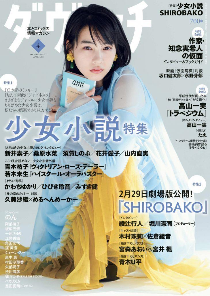杂志「d・dnavi」(2020年 4月号)的封面中启用了NON。