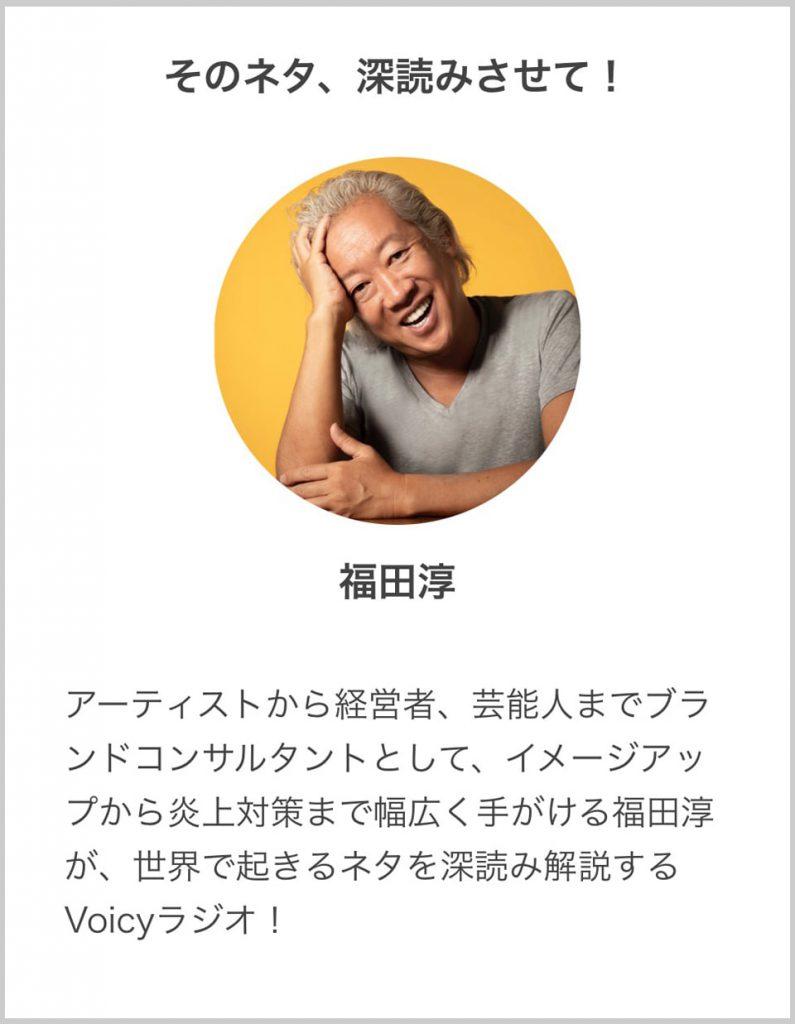 Voicyラジオ「そのネタ、深読みさせて!」( 福田淳) : 今回はワクチン配布の新しいルールについて考えてみた!