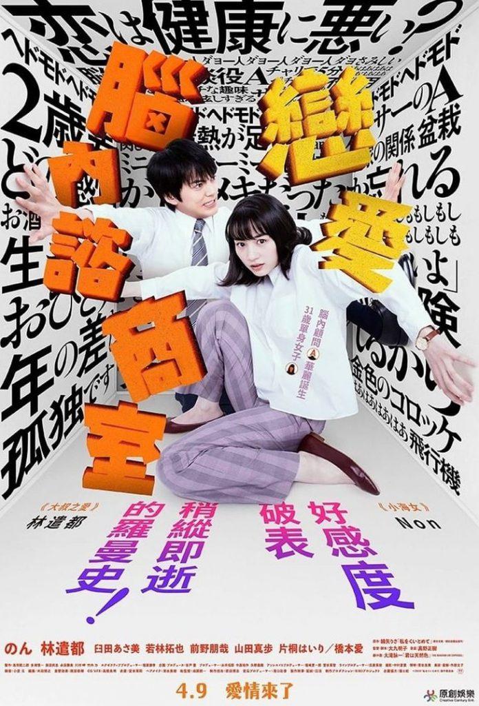 のん主演の劇場映画「私をくいとめて」(戀愛腦內諮商室)が台湾で公開されています!