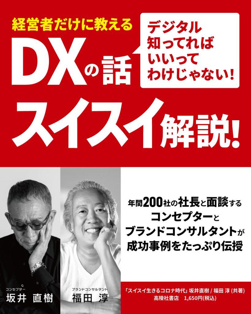 坂井直樹さんとの共著『スイスイ生きるコロナ時代』が評判いいです。今晩のオンラインライブお楽しみに!