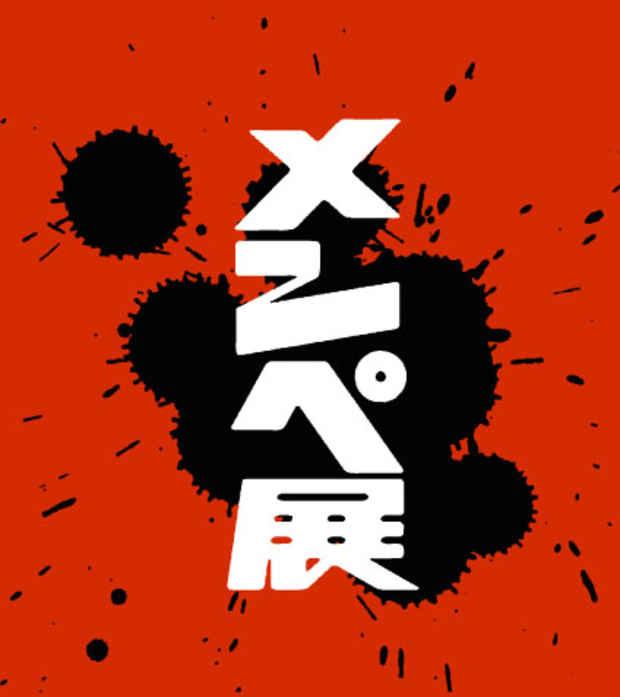 2008年5月11日 メンペ ライブペインティング(大阪)