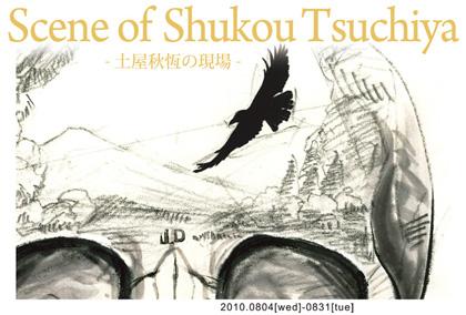 2010年8月31日 Scene of Shukou Tsuchiya -土屋秋恆の現場-(東京)