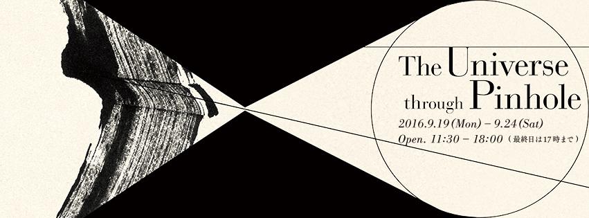 2016年9月19日〜9月24日 土屋秋恆 水墨画展2016【The Universe through Pinhole】(東京)