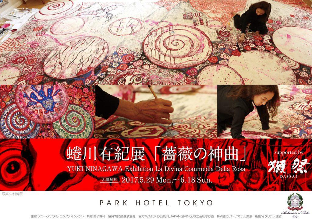 2017年5月29日〜6月18日 YUKI NINAGAWA Exhibition La Divina Commedia Della Rosa  蜷川 有紀 展 「薔薇の神曲」(東京)