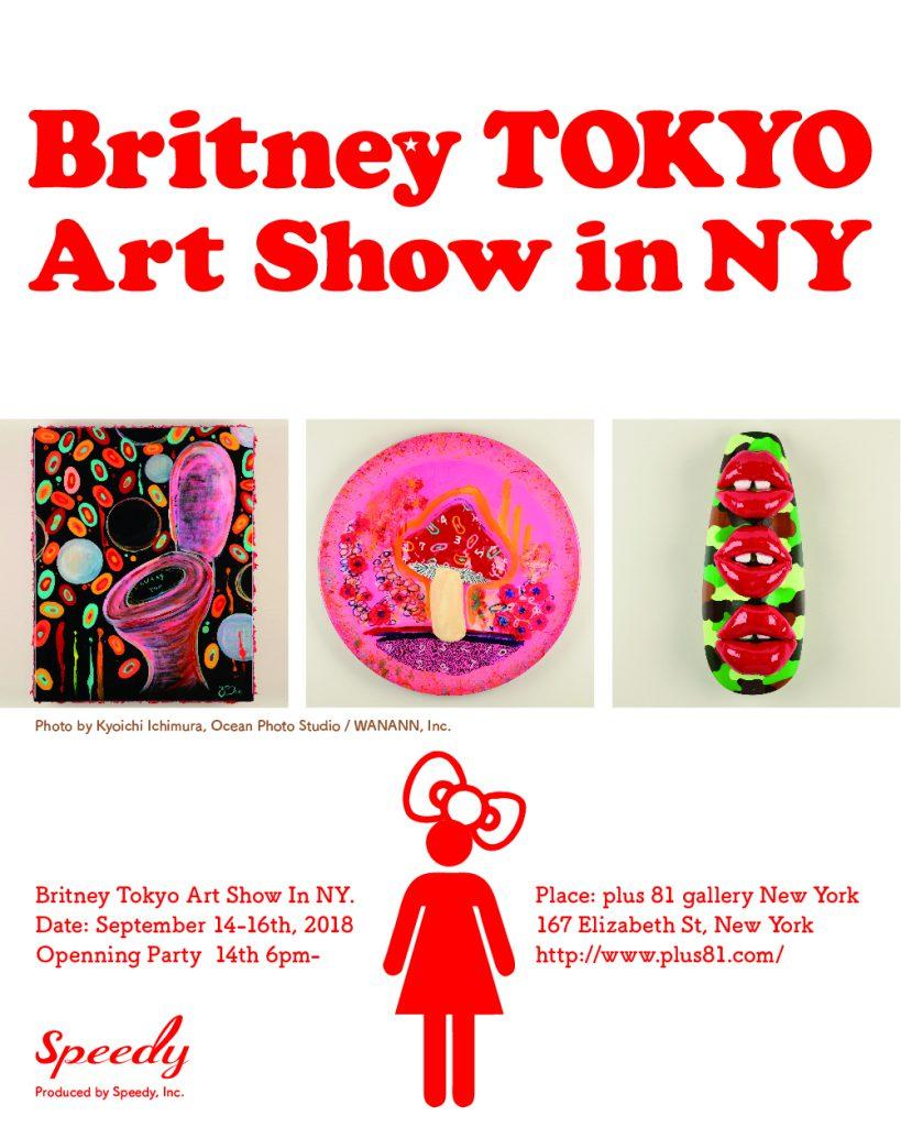 2018年9月14日〜9月16日 Britney Tokyo Art Show In NY(ニューヨーク)