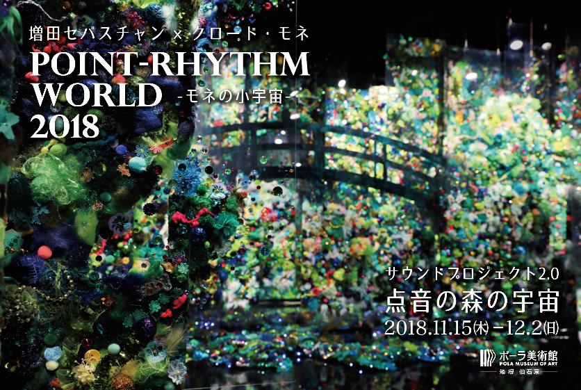 2018年11月15日〜12月2日 「Point-Rhythm World 2018 -モネの小宇宙-」 – サウンドプロジェクト2.0 点音の森の宇宙(神奈川)