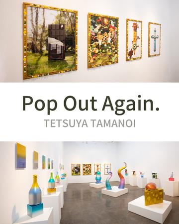 2021年5月5日〜「Pop Out Again.」展(ロサンゼルス)